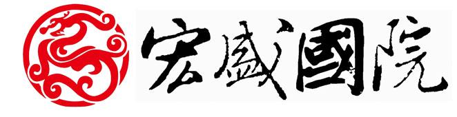 宏盛国院:一量书法:艺术纯手写书法 书法艺术,让优秀中国书画艺术走进亲家万户!中国书画艺术家联合会• 书画在线销售